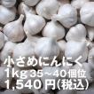 無農薬にんにく(乾燥にんにく) 小さめにんにく 1kg 35〜40個位 全国2位のにんにくの産地・香川県産  ※栽培期間中農薬・化学肥料不使用