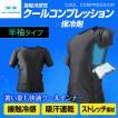吸汗速乾&冷感仕様 クールコンプレッション 半袖(ショートスリープ)