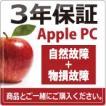 安心の3年保証 PWJ延長保証 Apple PC3年保証フォーアクシデント 自然故障 + 物損 商品金額 100,001〜150,000