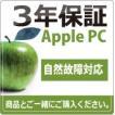 安心の3年保証 PWJ延長保証 Apple PC3年保証 自然故障 商品金額 100,001〜150,000