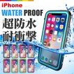 iPhone8 ケース 防水 防塵 耐衝撃  iPhoneXR iPhoneXS Max iPhoneSE iPhone6 iPhone7 Plus 8Plus 指紋認証