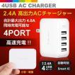 ACアダプター 4ポート USB 充電器 チャージャー PSE認証 USB充電器 4.8A 4口 コンセント 電源タップ
