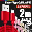 iPhone 互換 ケーブル 2m 1m 3m 0.3m 急速充電 充電器 データ転送ケーブル USBケーブル 充電ケーブル Micro USB Type-C