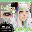 エスカ ホラーコンタクトレンズ ドールアイ Doll Eye ES008(1枚入)度あり・度なし|西洋人形の透き通る様な目 コスプレ カラコン 特殊メイク SFX