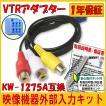 【VTR 映像入力 接続 アダプター】トヨタ/ダイハツ/イクリプス 用 カプラーオン RCA接続 取説付