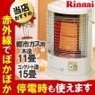 ガスストーブ 都市ガス (東京ガス・大阪ガス) 送料無料 リンナイ R-852PMSIII(A) 赤外線ストーブ 電気不要  ガス暖房 ガスヒーター