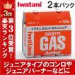 イワタニ カセットガスジュニア2P 2本セット ガスボンベ使用ガスコンロ カセットコンロ