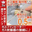 ガスコード0.5m 都市ガス(東京ガス・大阪ガス)・ プロパン (LP・LPG) 兼用 ガスファンヒーター・ガスストーブ・タイマー付ガス炊飯器の接続用