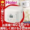 炊飯器 小型 ハイアール ミニ炊飯器 マイコン炊飯ジャー 3合 JJ-M30C(W) ホワイト 一人暮らし