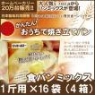 ホームベーカリー用 パンミックス 食パンミックス ドライイースト付き シロカ siroca SHB-MIX1000 1斤用×16袋(4箱)