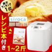 ホームベーカリー siroca シロカ SHB-122 パン焼き機 もちつき 餅つき機 (17種類コース/1斤〜2斤対応)全自動ホームベーカリー