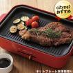 波型プレート 焼肉プレート 波形プレート BRUNO コンパクトホットプレート用グリルプレート BOE021-GRILL 本体別売り ブルーノ