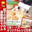 自動製麺機 フィリップス ヌードルメーカー HR2369/01 生パスタメーカー Philips レシピ本付属 全自動製麺機