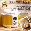 【あすつく】圧力鍋 ミニ 電気圧力鍋 レシピ付き 炊飯...