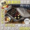 【あすつく】ブルーノ  ホットプレート グランデ ★特典レシピ本&IKEAお皿×2セット★ グレージュ BRUNO BOE026-GRG グレー おしゃれ たこ焼き 焼肉 大型