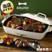あすつく BRUNO ホットプレート グランデサイズ用 グリルプレート BOE026-GRILL ブルーノ グランデ オプション 焼肉プレート