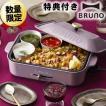 あすつく 特典レシピ本+IKEAおまけ 送料無料 BRUNO コンパクトホットプレート 2019AW限定色 パープル BOE021-PU おしゃれ ブルーノ