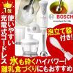 BOSCH ボッシュ コードレス ハンディブレンダー ホイッパー付き ホワイト MSM6A60 ハンドミキサー mixxo ミクソー MSM6A60JP 離乳食 調理器具