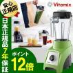バイタミックス S30 グリーン 1.2Lコンテナ1個/0.6Lカップ1個 Vitamix ミキサー ブレンダー スムージーブレンダー