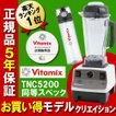 【あすつく】バイタミックス クリエイション TNC5200同等スペック ホワイト スムージーボトル同梱 Vitamix クリエーション 白 ミキサー ブレンダー