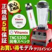 【あすつく】バイタミックス クリエイション TNC5200同等スペック レッド スムージーボトル同梱 Vitamix クリエーション 赤 ミキサー ブレンダー