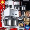 コーヒーメーカー デロンギKmix ドリップコーヒーメーカー プレミアムCMB5T-WH ホワイト白(ステンレス保温ポット・ゴールドフィルター)おしゃれ