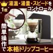 コーヒーメーカー ハリオ HARIO V60オートプアオーバー Smart7 EVS-70B スマートセブン スマート7 ドリップコーヒー  ガラスドリッパー
