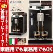saecoサエコ 全自動エスプレッソマシン 全自動コーヒーメーカー Lirikaリリカ SUP041 コーヒーマシン 電動ミル付き 全自動エスプレッソマシーン 大容量