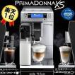 【あすつく】デロンギ 全自動エスプレッソマシン ETAM36365MB プリマドンナXS ミル付き 全自動コーヒーメーカー【送料無料】エスプレッソマシーン