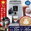 【あすつく】デロンギ 全自動コーヒーメーカー 送料無料 ミル付き コーヒーマシン・全自動エスプレッソマシン マグニフィカSカプチーノECAM23460SN
