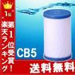 【あすつく対応】 マルチピュア浄水器 交換用フィルターカートリッジ CB5