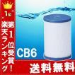 【2個以上購入で1個10500円】【塩素測定試薬付き】 マルチピュア浄水器 交換用フィルターカートリッジ CB6