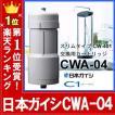 【塩素測定試薬付き】【あすつく】 日本ガイシ 浄水器用カートリッジ CWA-04 シーワン C1スリムタイプCW-401用 交換用浄水フィルター  シーワン スリム