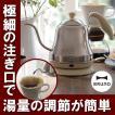 ☆送料無料☆BRUNO ドリップケトル アイボリー BOE025-IV ステンレス おしゃれ 電気ケトル コーヒーケトル
