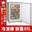 冷凍庫 ストッカー 86L 三ツ星貿易 ホームフリーザー 家庭用 冷凍庫 エクセレンス 前開き MA-6086 前開き