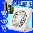 卓上扇風機 ピエリア スリムコンパクトファン USB扇風機 ホワイト FSR-106U(WH) 乾電池・USB・AC電源 スリム コンパクト 白