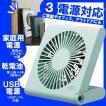 卓上扇風機 ピエリア スリムコンパクトファン USB扇風機 ブルー FSR-106U(BL) 乾電池・USB・AC電源 スリム コンパクト 青