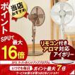 扇風機 おしゃれ レトロ 羽根30cm リモコン付き リビングファン ホワイト RIR-350(WH) 白 ピエリア お買い得 安い