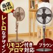 【あすつく】扇風機 おしゃれ レトロ リモコン付き ブラウン リビング扇風機 SIR-350(BR) 茶色 ピエリア レトロリビングファン リモコン