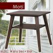 サイドテーブル Motiモティ ブラウン RTO-743TBR テーブル モダン 木製(センターテーブル コーヒーテーブル)