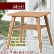 北欧 カフェ サイドテーブル Motiモティ ナチュラル RTO-743TNA テーブル モダン 木製(センターテーブル コーヒーテーブル)