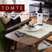 ★北欧 カフェ コーヒーテーブル 木製 Tomteトムテ(S) センターテーブル TAC-227WAL モダン インテリア  サイドテーブル
