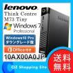 パソコン PC デスクトップ 新品 本体のみ Office付き レノボ ThinkCentre M73 Tiny Windows7Pro 32bit Windows10ProDG 10AX00A0JP (送料無料)