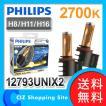 フィリップス LED フォグランプ 本体 後付け イエロー 12793UNIX2 エクストリームアルティノン H8/11/16 2700K (送料無料)