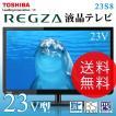 液晶テレビ (送料無料) 東芝(TOSHIBA) レグザ(REGZA) 23V型 液晶テレビ S8シリーズ 23S8 液晶TV