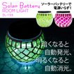 ソーラーライト 室内 おしゃれ ハンドメイド調 ガラス製 グリーン ピンク  2L-155(アウトレット品)