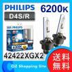 HIDバルブ HIDヘッドライト D4S/R フィリップス エクストリームアルティノンHID 6200K 3000lm 車検対応 42422XGX2 (送料無料)