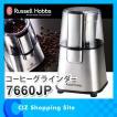 コーヒーミル (送料無料) ラッセルホブス(Russell Hobbs) コーヒーグラインダー 電動コーヒーミル 7660JP