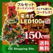 クリスマスツリー 150cm フルセット LED 100球 ハック...