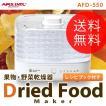 アピックス(APIX) ドライフードメーカー 果物・野菜乾燥器 食品乾燥器  フード・デハイドレーター AFD-550 ドライフルーツメーカー